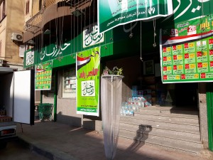 20161020 145534 - Supermarkt in Luxor